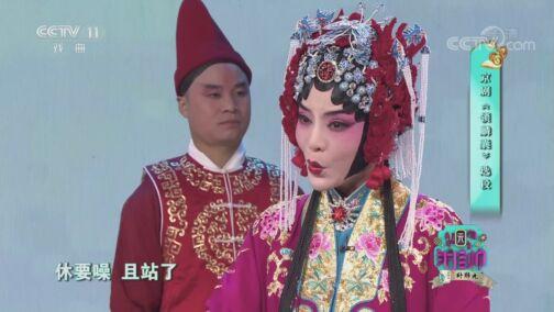 [梨园闯关我挂帅]京剧《锁麟囊》选段 演唱:朱迅