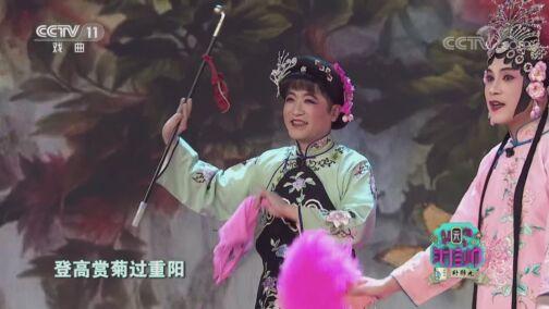 [梨园闯关我挂帅]评剧《花为媒》选段 演唱:陈印泉 应宁