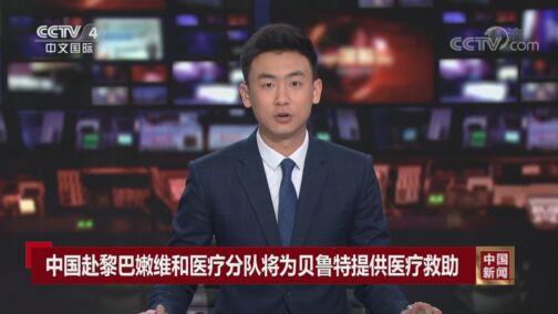 《中国新闻》 20200807 04:00