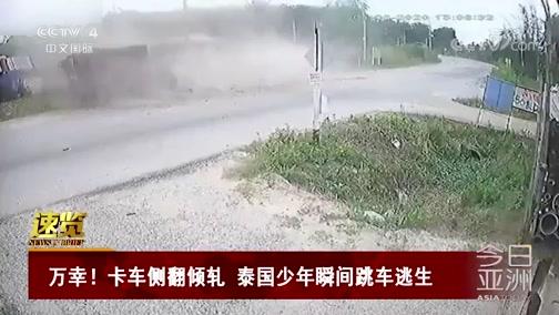 [今日亚洲]速览 万幸!卡车侧翻倾轧 泰国少年瞬间跳车逃生