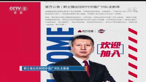 [CBA]郭士强出任时代中国广州队主教练