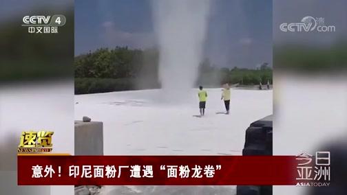 """[今日亚洲]速览 意外!印尼面粉厂遭遇""""面粉龙卷"""""""