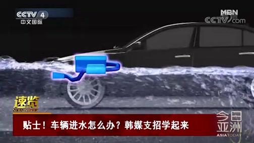 [今日亚洲]速览 贴士!车辆进水怎么办?韩媒支招学起来
