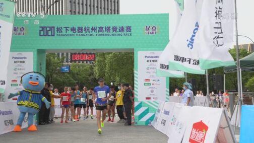 [综合]运动爱好者齐聚杭州 挑战高塔竞速赛