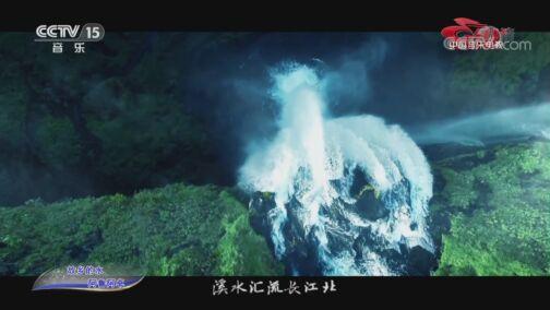[中国音乐电视]歌曲《故乡的水》 演唱:阿鲁阿卓