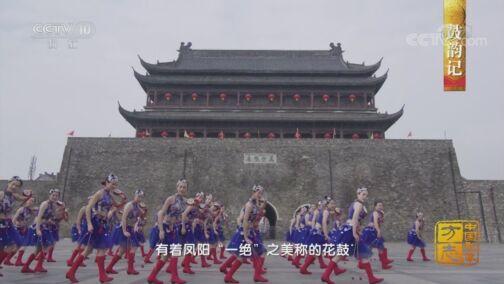 《中国影像方志》 第626集 安徽凤阳篇