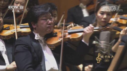 [CCTV音乐厅]《堂吉诃德》变奏十(节选) 大提琴:王健 中提琴:张安祥 指挥:余隆 协奏:中国爱乐乐团