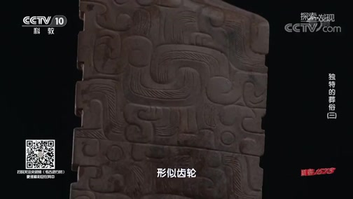 [探索·发现]洛阳西工汉墓中的蟠螭纹玉器