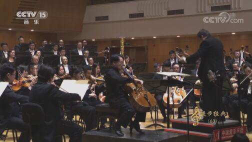 [CCTV音乐厅]《堂吉诃德》终曲 大提琴:王健 中提琴:张安祥 指挥:余隆 协奏:中国爱乐乐团