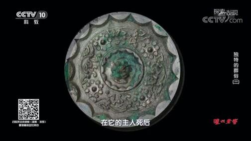 [探索·发现]洛阳西工汉墓中发现的铜镜或许是安息亡魂的随葬品