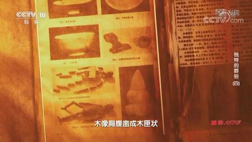 [探索·发现]辽代汉人夫妻合葬墓中出土了两具活动木偶人