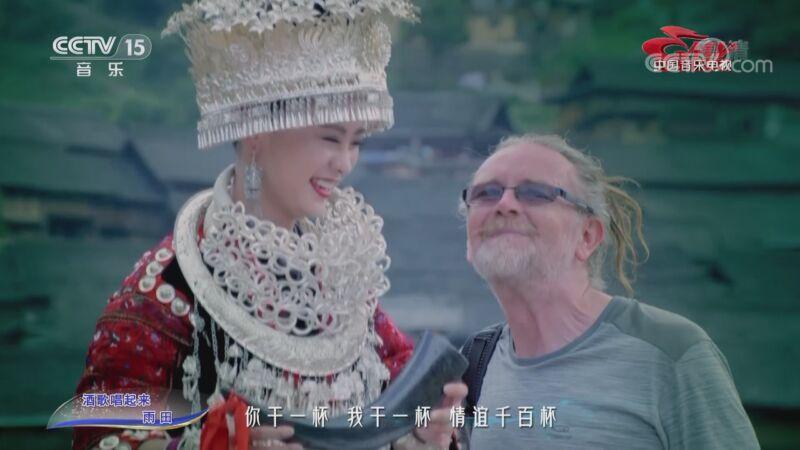 《中国音乐电视》 20200908