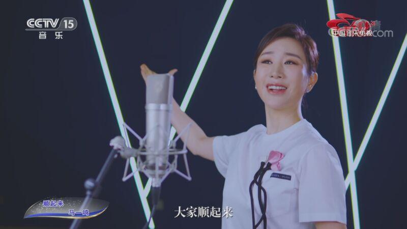 《中国音乐电视》 20200913