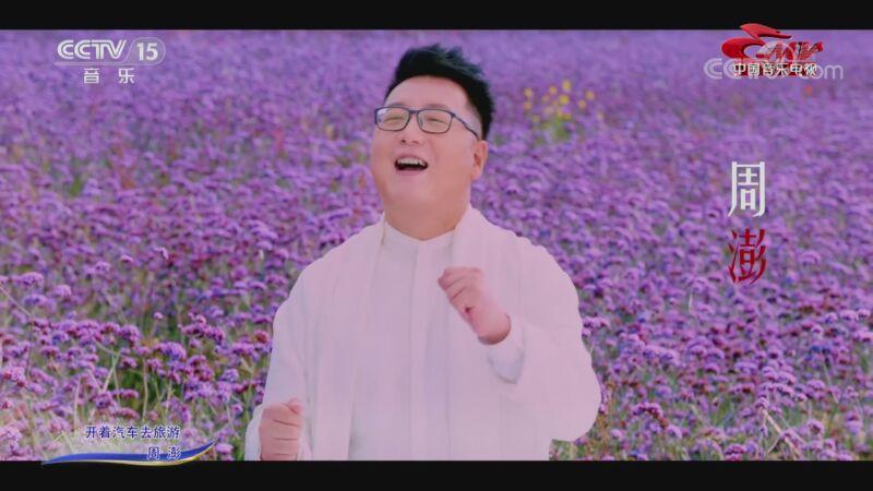 《中国音乐电视》 20200916