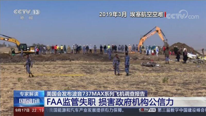 [国际时讯]专家解读 美国会发布波音737MAX系列飞机调查报告 FAA监管失职 损害政府机构公信力