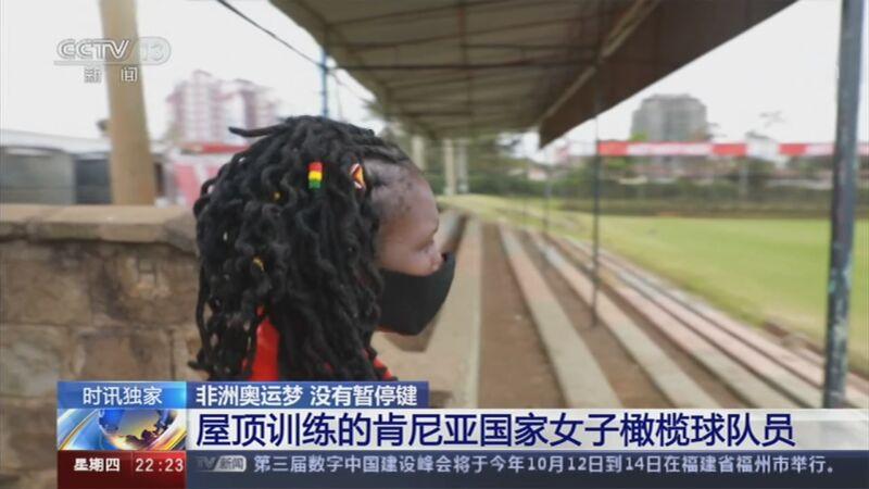 [国际时讯]时讯独家 非洲奥运梦 没有暂停键 屋顶训练的肯尼亚国家女子橄榄球队员