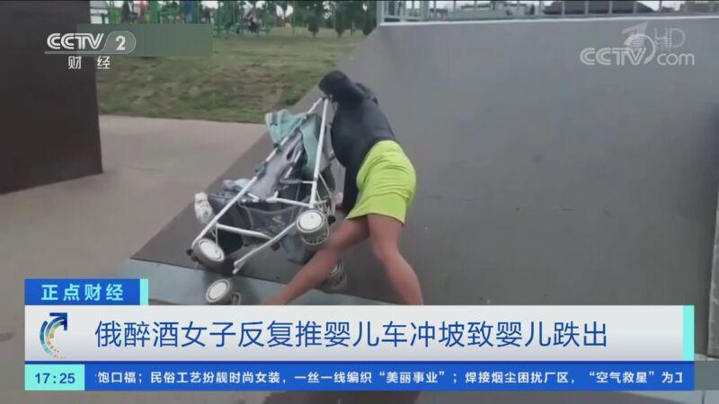 [正点财经]俄醉酒女子反复推婴儿车冲坡致婴儿跌出