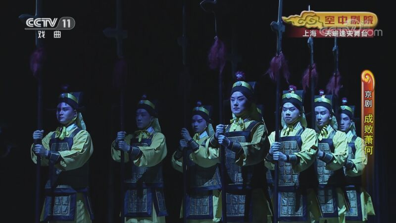 [CCTV空中剧院]新编历史京剧《成败萧何》 第三场