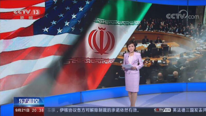 """[东方时空]""""决定性回应""""!美单方面称已恢复联合国对伊制裁 伊朗强硬回应 联合国秘书长不支持美国对伊朗制裁"""