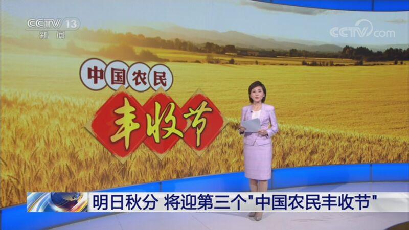 """[东方时空]明日秋分 将迎第三个""""中国农民丰收节"""""""
