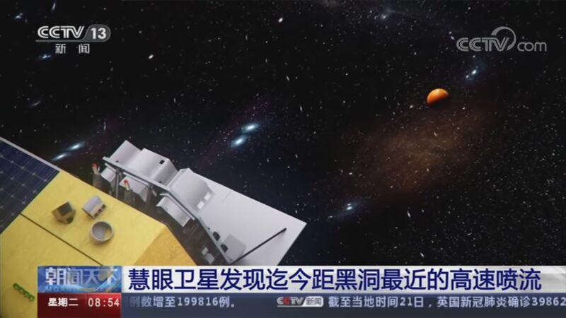 [朝闻天下]慧眼卫星发现迄今距黑洞最近的高速喷流央视网2020年09月22日09:15