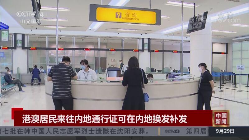 [中国新闻]港澳居民来往内地通行证可在内地换发补发