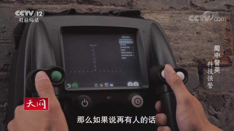 《天网》 20200929 系列纪录片《蜀中警英・科技强警》