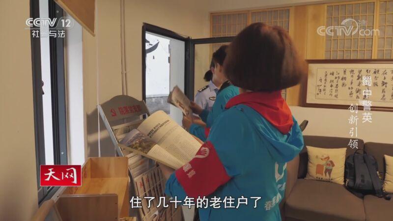 《天网》 20200930 系列纪录片《蜀中警英・创新引领》