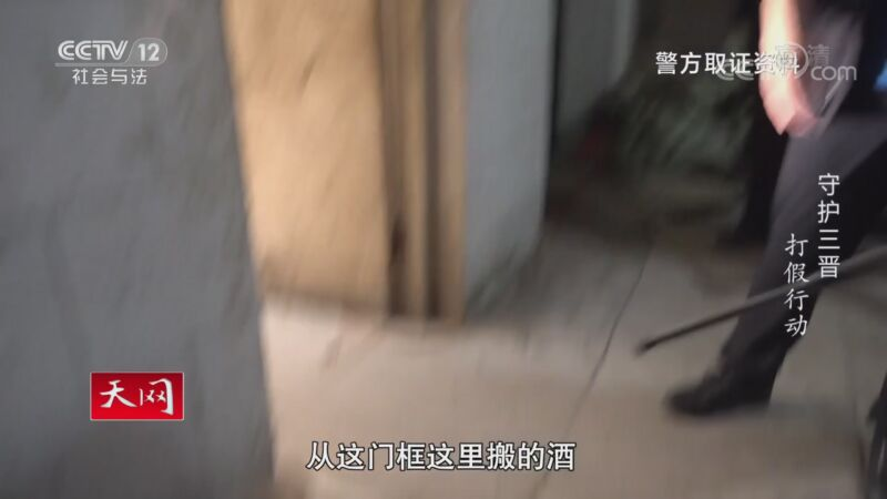 《天网》 20201009 系列纪录片《守护三晋・打假行动》