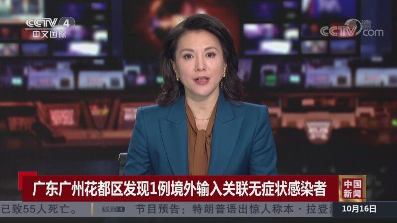 [中国新闻]广东广州花都区发现1例境外输入关联无症状感染者