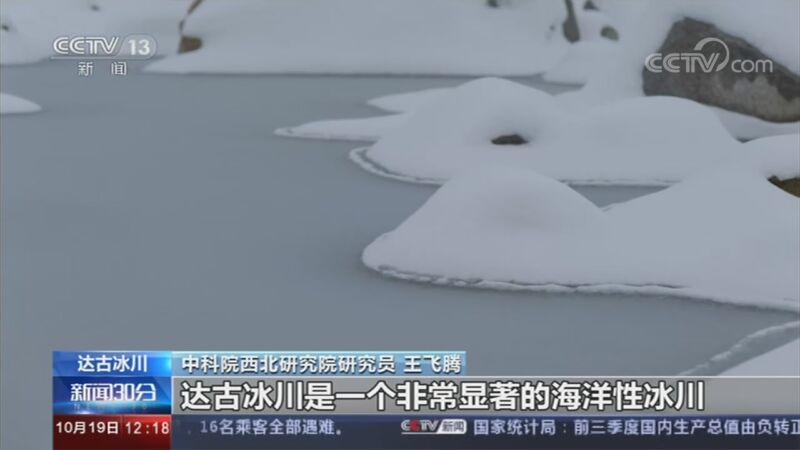 """[新闻30分]四川 全国首个冰川""""盖被子""""试验成效显著央视网2020年10月19日 12:29"""
