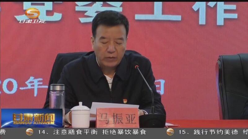 [甘肃新闻]省委第七轮巡视进驻动员工作相继展开