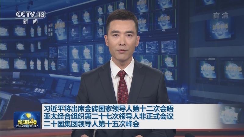 习近平将出席金砖国家领导人第十二次会晤 亚太经合组织第二十七次领导人非正式会议 二十国集团领导人第十五次峰会