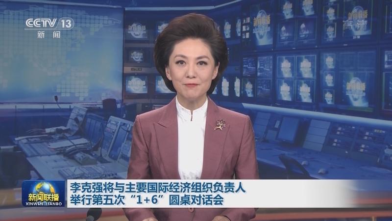 """李克强将与主要国际经济组织负责人举行第五次""""1+6""""圆桌对话会"""