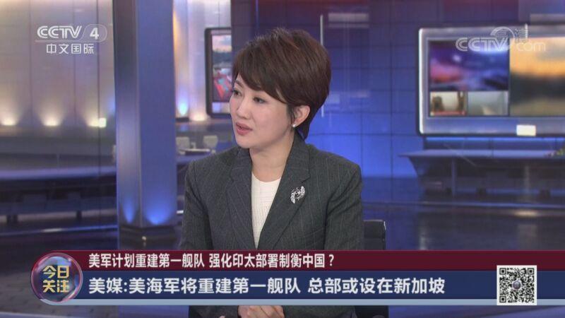 《今日关注》 20201119 美军计划重建第一舰队 强化印太部署制衡中国?