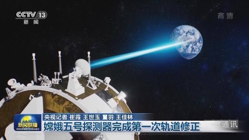 嫦娥五号探测器完成第一次轨道修正