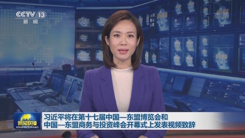 习近平将在第十七届中国—东盟博览会和中国—东盟商务与投资峰会开幕式上发表视频致辞