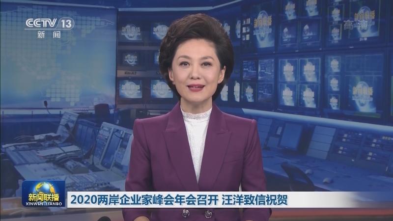 2020两岸企业家峰会年会召开 汪洋致信祝贺