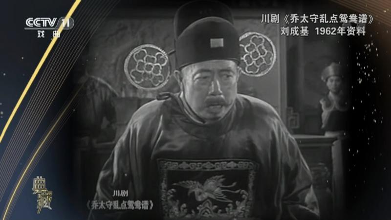 川剧乔太守乱点鸳鸯谱 演唱:刘成基 典藏