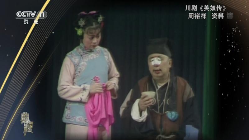 川剧芙奴传 演唱:周裕祥 典藏