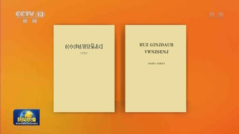 《胡锦涛文选》民族文版出版发行