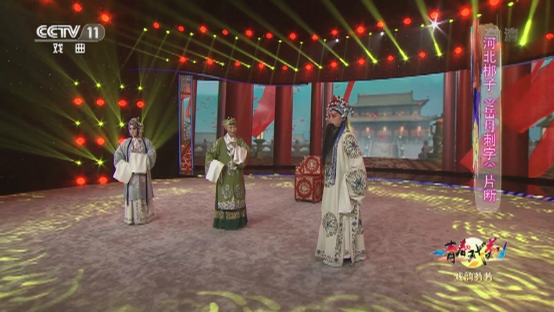 河北梆子岳母刺字片断 表演:赵克 耿文强 彭泰森 青春戏苑