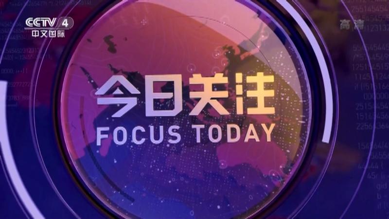 《今日关注》 20201227 日本首现变异新冠病毒人传人 全球抗疫遭遇新难题?