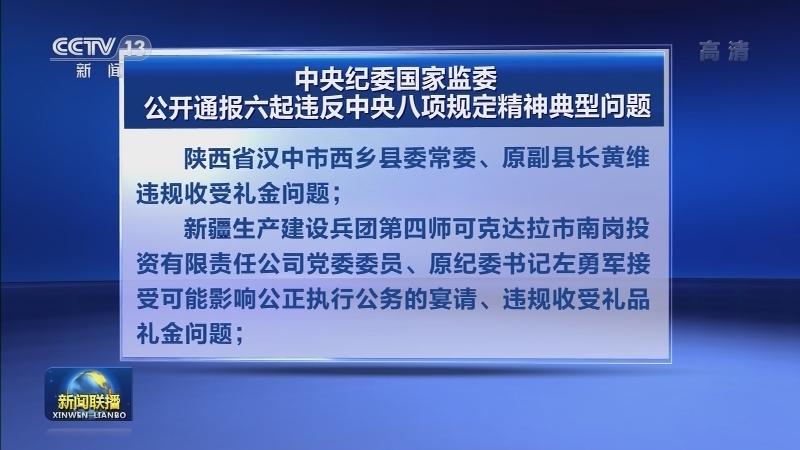 中央纪委国家监委公开通报六起违反中央八项规定精神典型问题