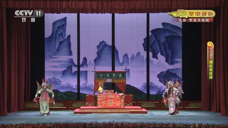 河北梆子穆桂英挂帅2/2 主演:王洪玲 王英会 刘朝云 CCTV空中剧院 20201230