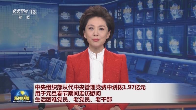 中央组织部从代中央管理党费中划拨1.97亿元用于元旦春节期间走访慰问生活困难党员、老党员、老干部