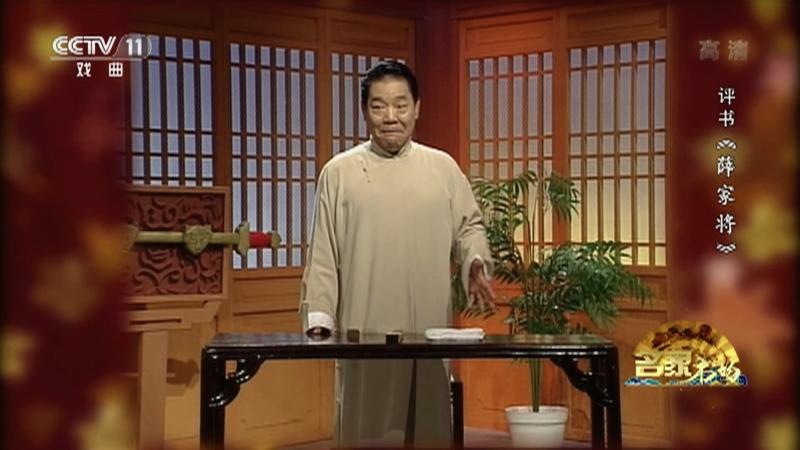 评书薛家将(第三十九回) 名家书场 20210101