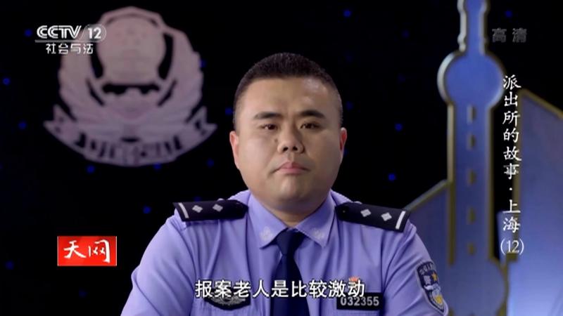《天网》 20210108 系列纪录片《派出所的故事・上海》(12)