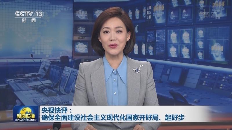 央视快评:确保全面建设社会主义现代化国家开好局、起好步