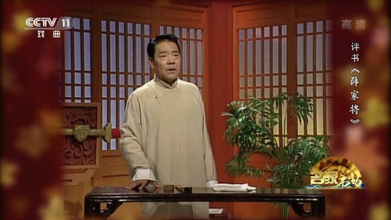 评书薛家将(第五十一回) 演播:单田芳 名家书场 20210113